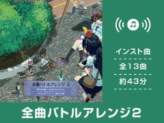 全曲バトルアレンジ2(DL版)