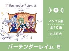バーテンダーレイム5(DL版)
