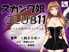 スカンク娘CLUB11 ~ハードな女王様がお好きですね~