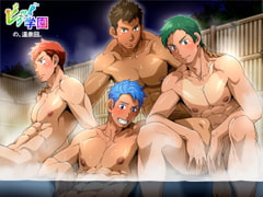"Hot Spring Episode of ""Byu! Academy"" [comagire]"