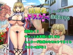 性職者ミェルタのドスケベ治療RPG