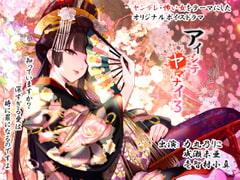 アイシテヤマナイ3 - Product Image