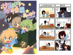 がるぱん幼稚園 思い出本(1~5まとめ本)