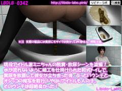 現役アイドル激ミニちゃんの脱糞・放尿シーンを盗撮!水が流れないように細工を仕掛けられた和式トイレ