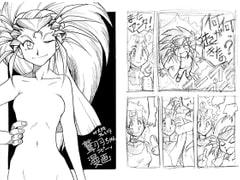鷲羽ちゃんコピーィ漫画
