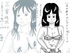 三峯様式~夏コミケ版2018~