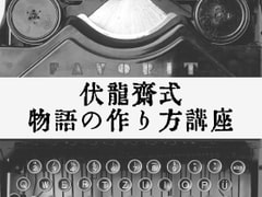 伏龍斎式物語の作り方講座
