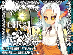 DLsite専売GIRAL