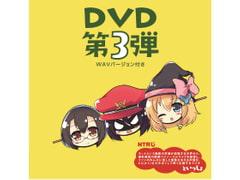 NTRじ RADIO DVD Vol.3 ダウンロード版 - Product Image