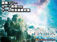 Elysion: Sanctuary Music material Version [Hobby Atelier Carrot Wine]