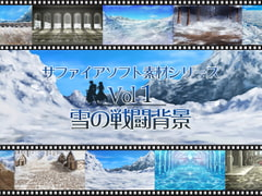 Snowy Background for Battle - Sapphire Soft's Material Vol.1 [Sapphire Soft]