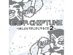 B.B.P.CHIPTUNE ~ばんぶらでぴこぴこするCD2~