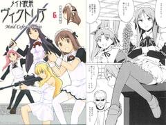 メイド喫茶ヴィクトリア VOLUME 6