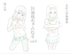 お嬢様ちゃんねる vol.4