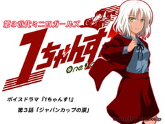 "Voice Drama ""3rd Generation Mini 4WD Girls 1chance!"" Chapter 3 [1chance.jp]"