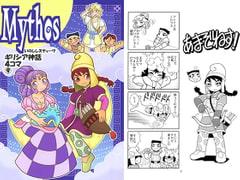 Mythos~ギリシア神話4コマ9