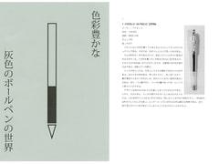 色彩豊かな灰色のボールペンの世界