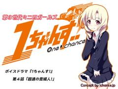 ボイスドラマ『第3世代ミニ四ガールズ 1ちゃんす!』第四話「超速の貴婦人!」 - Product Image