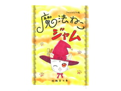 Magic Cat Jam - Jam Prince [Mikuna Shirohashi]