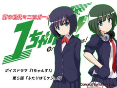 "Voice Drama ""3rd Generation Mini 4WD Girls 1chance!"" Chapter 5 [1chance.jp]"