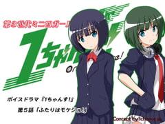ボイスドラマ『第3世代ミニ四ガールズ 1ちゃんす!』第五話「ふたりはモケジョ!」 - Product Image