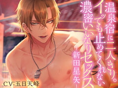 Alone with Him at a Hot Spring Inn: Passionate Obedient Sex Beyond Orgasms: Seiya Nitta [Girl's Maniax Original(Otome)]