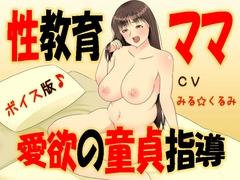 性教育ママボイス版~愛欲の童貞指導 - Product Image