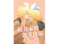 Kagamine Family's Lovey-Dovey Days [Chinese Edition] [House]