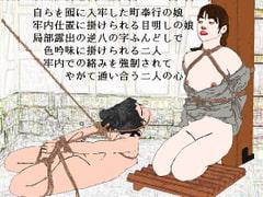 女囚双虐:箱入目掛と極道生娘