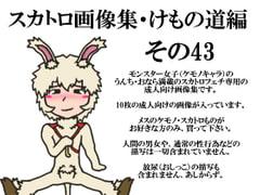 スカトロ画像集・けもの道編その43