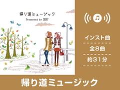 帰り道ミュージック