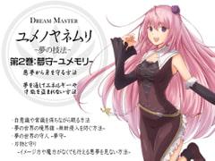 Dream Master ユメノヤネムリ -夢の技法- 第2巻:悪夢から身を守る方法 夢の守人 夢守-ユメモリ-