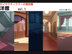 Royalty Free Material Collection - Western Mansion vol.1 [cantera-ya]