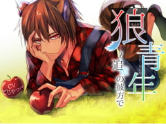 Wolf Boy: Beyond Reminiscence [Chocolate Mint Fudge]