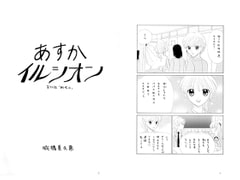 あすかイルシオン第75話「緋吹山」