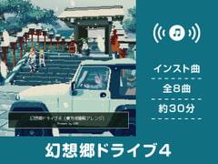 幻想郷ドライブ 04
