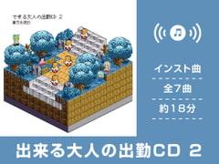 出来る大人の出勤CD 02