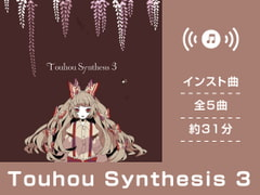 Touhou Synthesis 03 [DDBY]