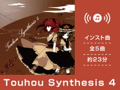 Touhou Synthesis 04 [DDBY]