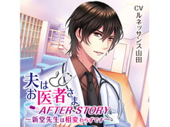 My Husband is a Doctor - Shindou-sensei is as usual (CV: Renaissance Yamada) [KZentertainment]