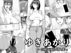 Yukiakari ~Married Woman Addicted to Big C*ck~ [kingyo no suisou]