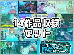 14作品収録セット - Product Image