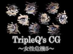 TripleQ'sCG~女性危機5~