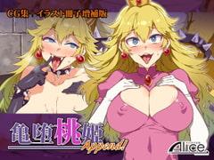 亀堕桃姫Append!