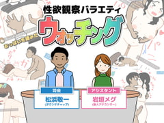Watching: Libido Observing Reality Shows [YOIKO-BOOKS]