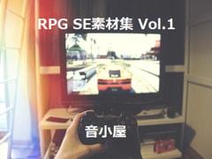RPG SE素材集 Vol.1