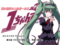 "Voice Drama ""3rd Generation Mini 4WD Girls 1chance!"" Chapter 8 [1chance.jp]"