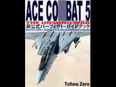 ACE CO○BAT 5・非公式パーフェクト・ガイドブック