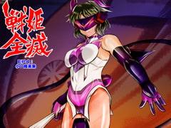戦姫全滅 EP4:小○向未来