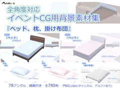 "Multi-angle Background Objects ""Bed, Pillow and Blanket"" [Murakumo]"
